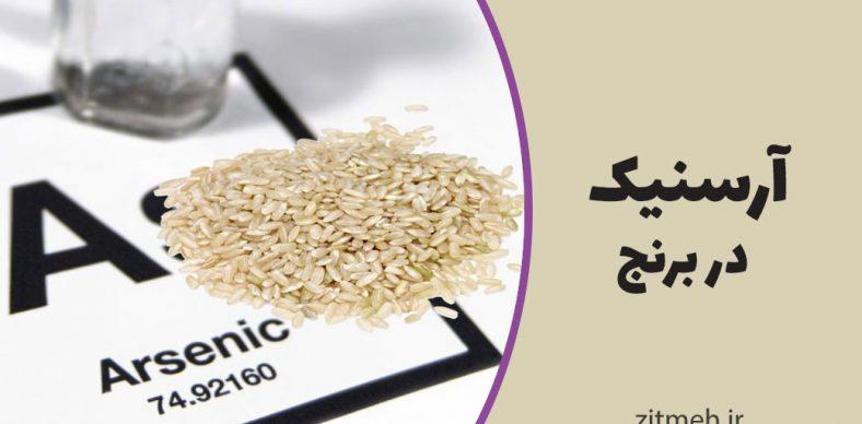 آرسنیک در برنج